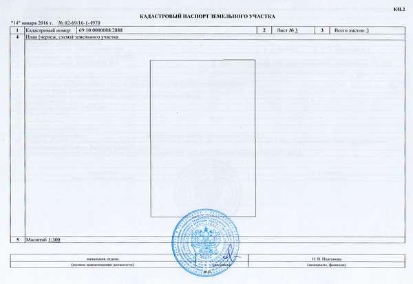 Кадастровый паспорт земельного участка