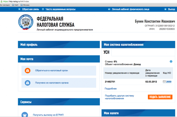 Nalog ru личный кабинет налогоплательщика ИНН
