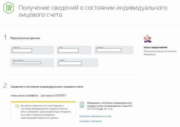 Пенсионные накопления по СНИЛС на портале Госуслуг