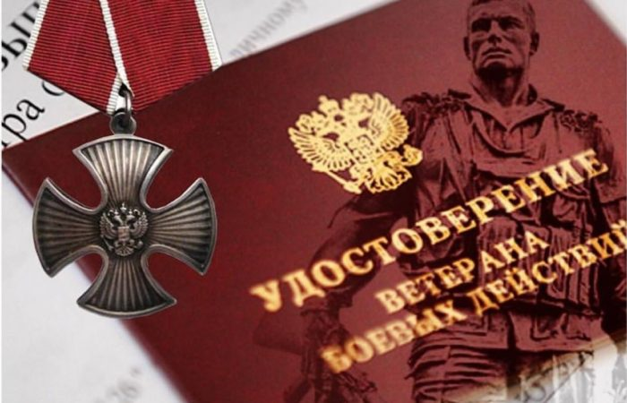 удостоверение ветерана военных действий