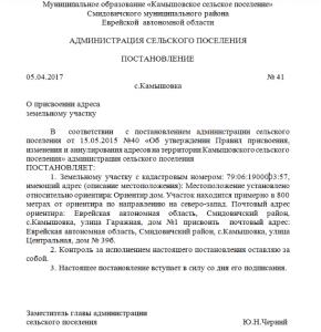 Постановление о присвоении адреса земельному участку