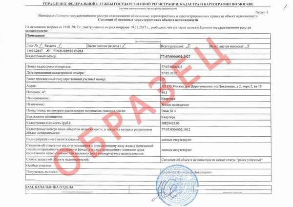 Регистрация и оформление права собственности в МФЦ