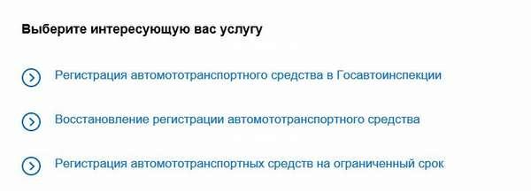 Регистрация нового автомобиля в ГИБДД через портал Госуслуг (инструкция)