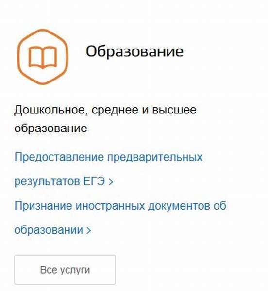выбор услуги в каталоге