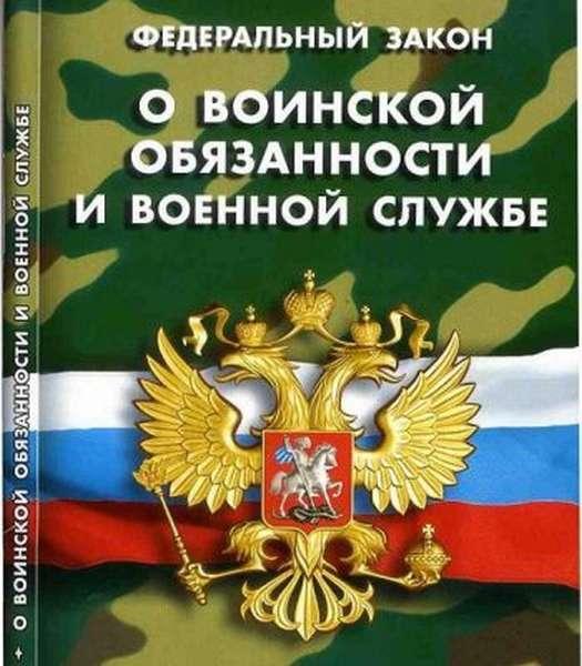 Закон о воинской обязанности и военной службе