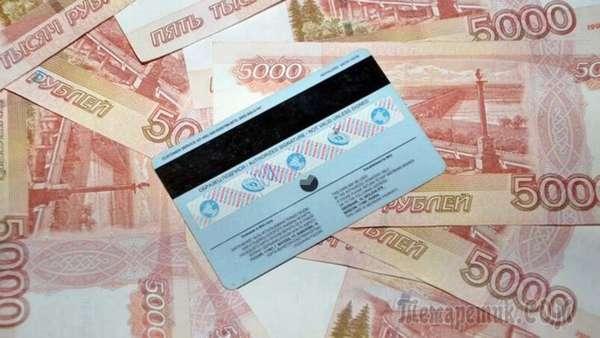 банковская карточка на российских деньгах