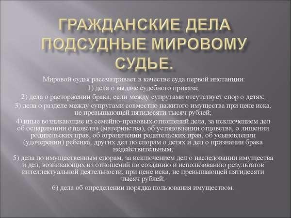 подведомственность мировых судей по гражданским делам