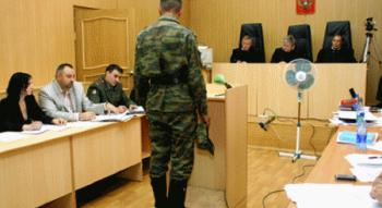 Увольнение с военной службы через суд