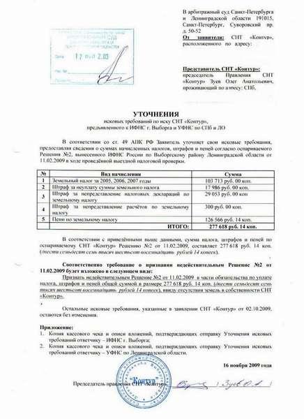 Ст 49 АПК РФ — уточнение исковых требований