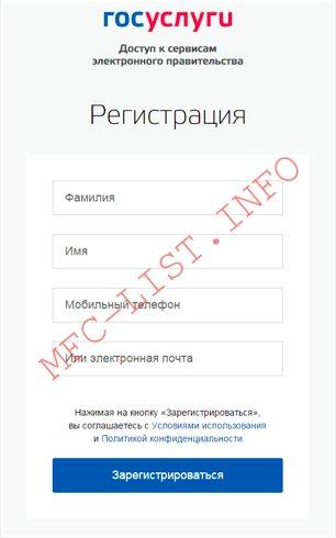 Регистрация на сайте госуслуги (Шаг. 2)