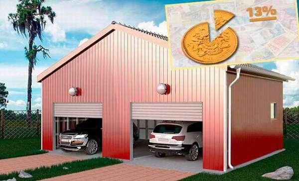 Налоговая ставка на гараж