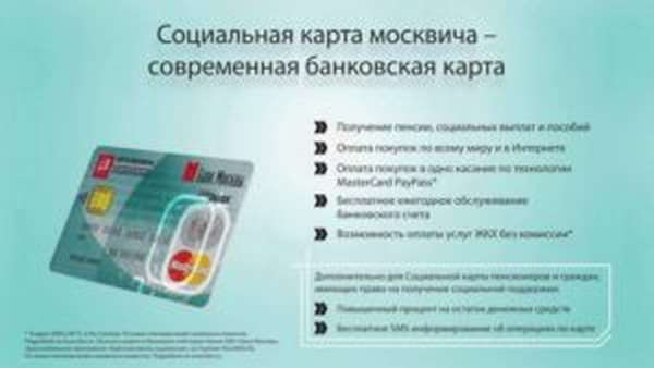 Какие льготы дает социальная карта пенсионера Московской области в 2018 году