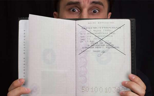 Человек без прописки в паспорте