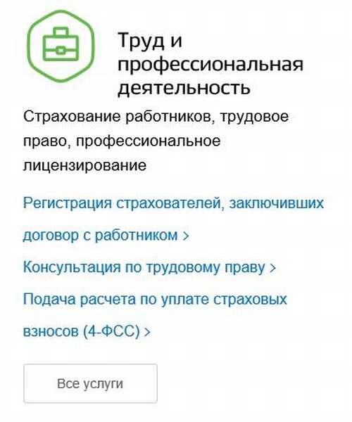 Как зарегистрировать для ИП личный кабинет