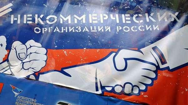 некоммерческие организации России