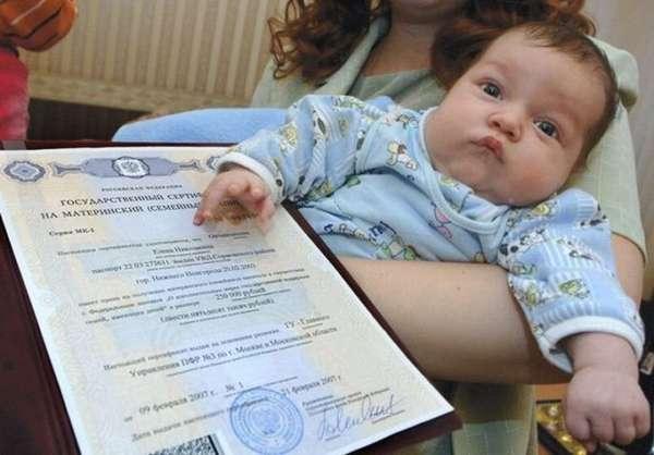 грудной ребенок на руках и сертификат на материнский капитал