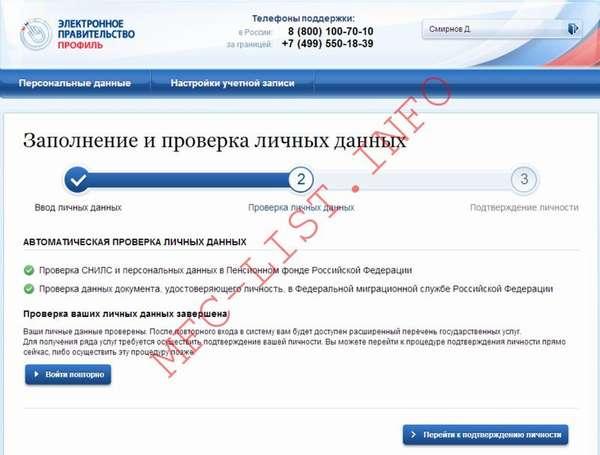 Регистрация ЕСИА получение страндартной учетной записи (шаг 5 - проверка данных)
