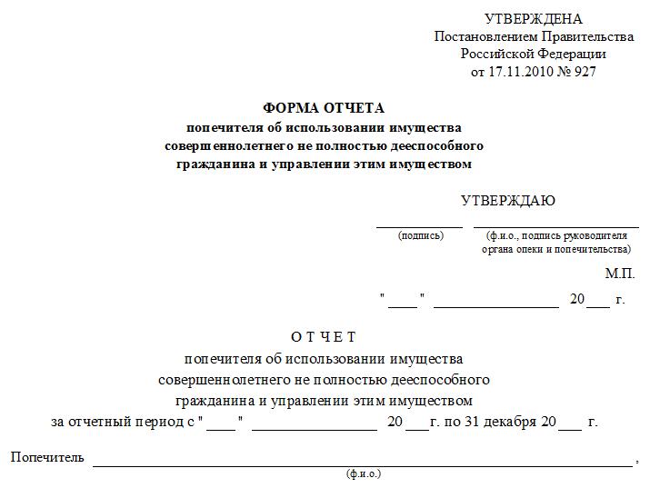 Закон об опеке и попечительстве