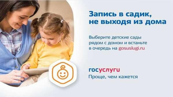 Как записать ребенка в детский сад, встать в очередь через МФЦ
