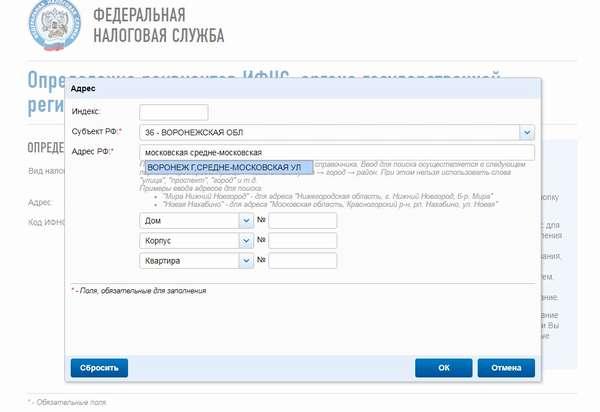 Номер инспекции в декларации 3-НДФЛ как узнать по адресу