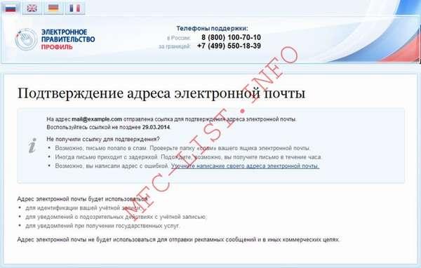 Регистрация в ЕСИА шаг 2 подтверждение email (переход по ссылке активации)
