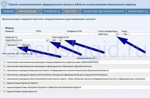 Как сделать электронную подпись для Госуслуг: усиленную квалифицированную и простую