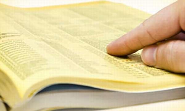 Узнать адрес в телефонном справочнике