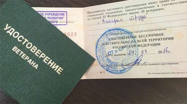 бессрочное удостоверение ветерана РФ