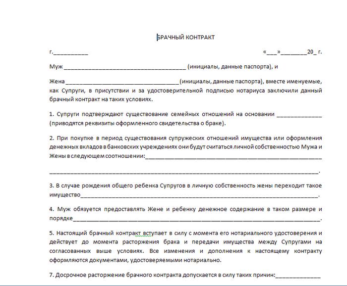 Брачный договор для ипотеки: образец Сбербанк