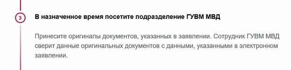 визит в ГУВМ МВД