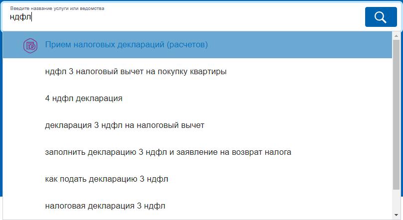 Госуслуги 3-НДФЛ
