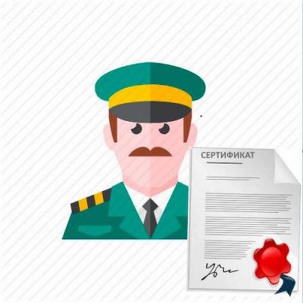 Получение жилищного сертификата
