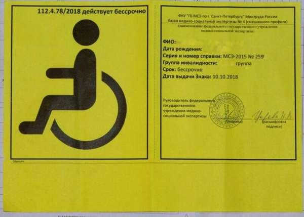 бессрочный знак Инвалид