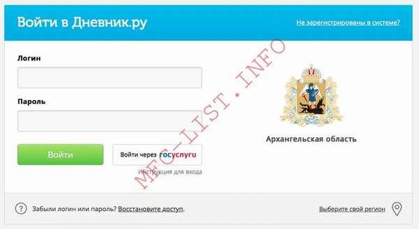 Вход на дневник ру 29 Архангельской области
