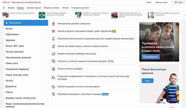 интерфейс Госуслуги Москвы