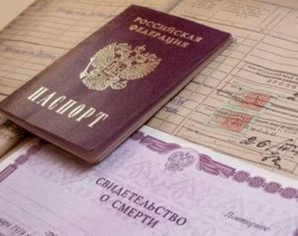 Как можно получить пособие на погребение в России