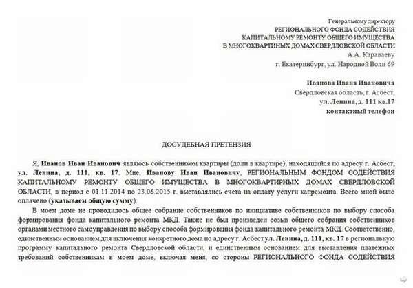 Постановление 1064 о штрафах по 44 фз