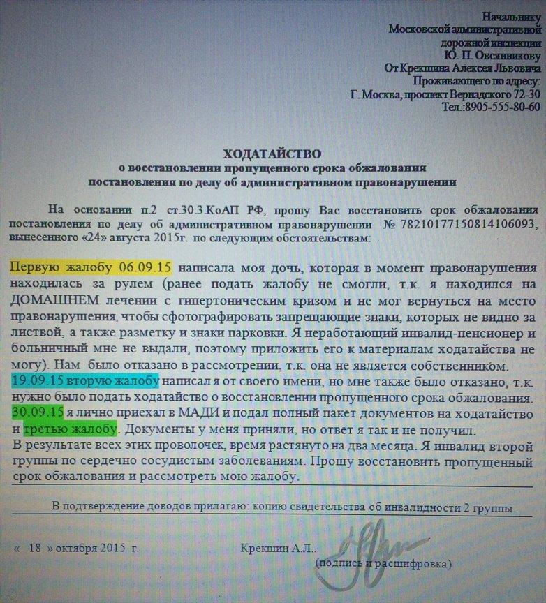 Вступление в силу постановления об административном правонарушении