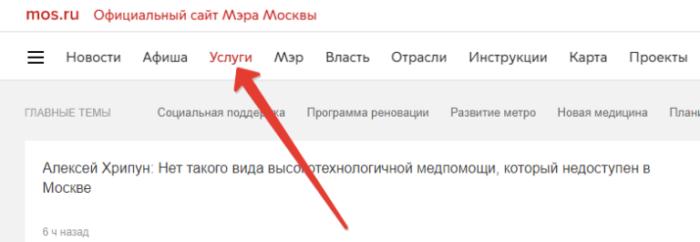 услуги на официальном сайте Мэра Москвы