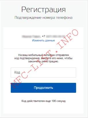 Регистрация на сайте госуслуги (Шаг. 3)