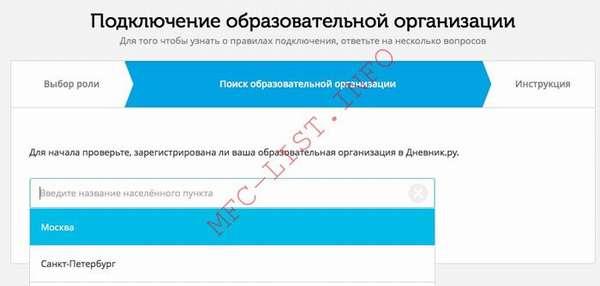 Регистрация на дневник.ру (регион проживания)
