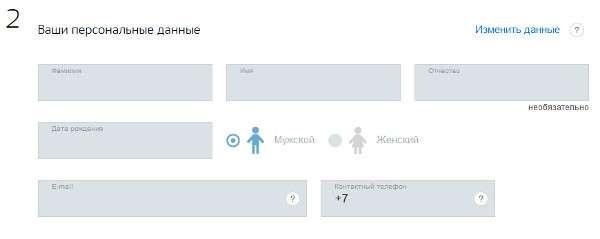 заполнение формы персональными данными