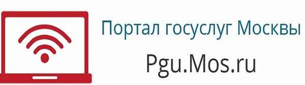 портал Госуслуги Москвы