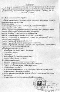 Образец выписки из правил землепользования и застройки