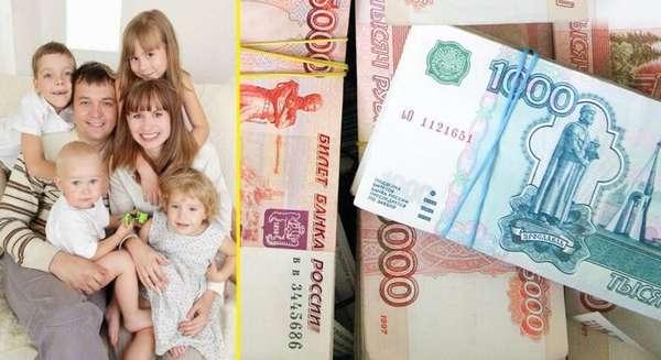многодетная семья и пачки российских денег