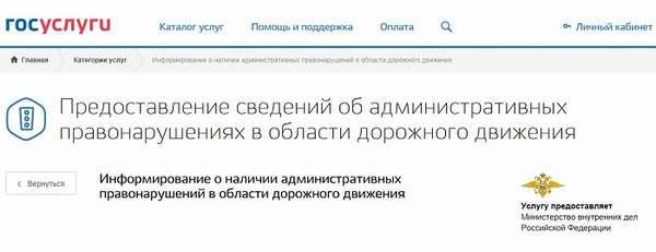 штрафы ГИБДД
