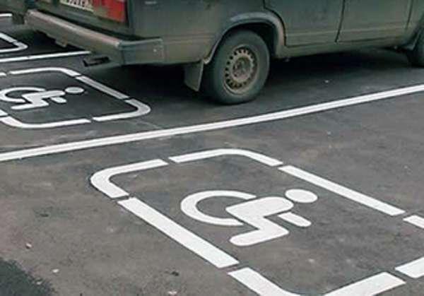 Парковка для инвалида