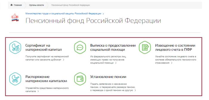 услуги Пенсионного фонда РФ на сайте Госуслуг
