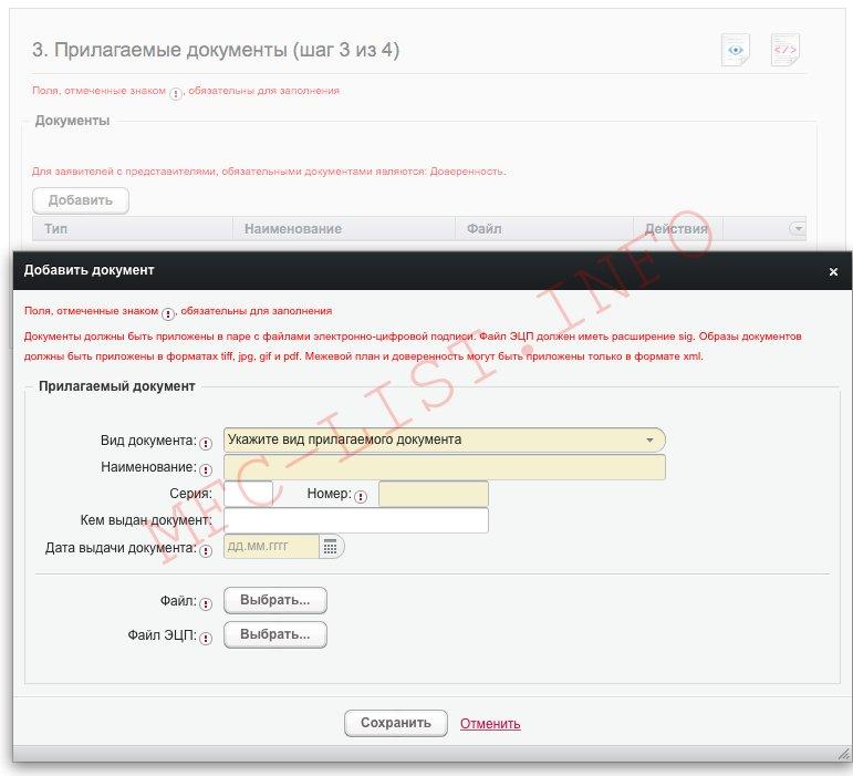Получение Выписки из ЕГРН онлайн (Шаг 5. Загружаем копии документов и файл личной электронной цифровой подписи)