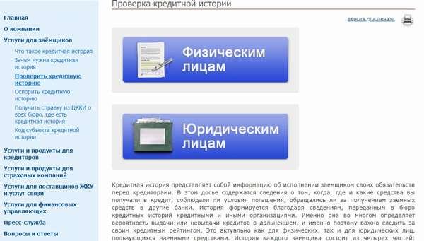 заявка кредита сбербанк